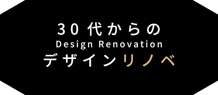 30代からのデザインリノベ