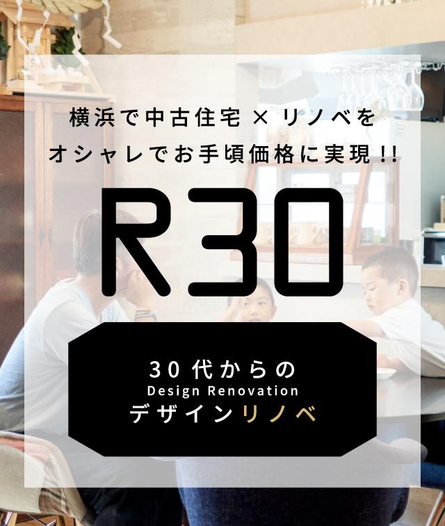 横浜で中古住宅×リノベをオシャレでお手頃価格に実現!!